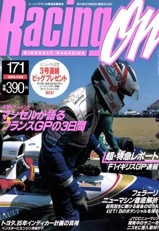 Racing on(レーシングオン) No.171