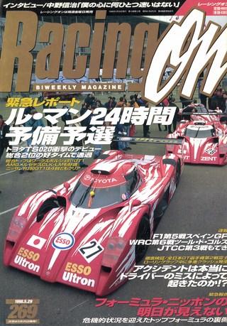 Racing on(レーシングオン) No.269