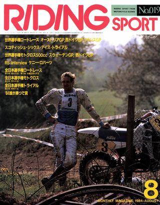 1984年8月号 No.19