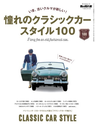 憧れのクラシックカースタイル100
