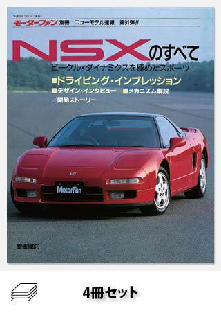 NSXのすべてセット[全3冊]+1冊