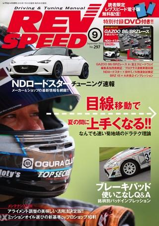 REV SPEED 2015年9月号