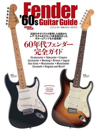 フェンダー'60sギターガイド
