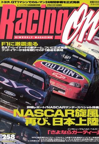 Racing on(レーシングオン) No.258