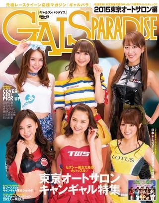 2015 東京オートサロン編