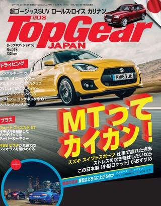 Top Gear JAPAN(トップギアジャパン) 019