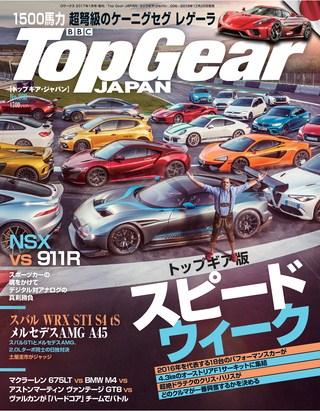 Top Gear JAPAN 006