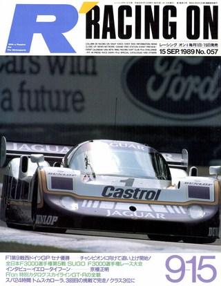 Racing on(レーシングオン) No.057