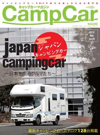 2015年5月号 Vol.49