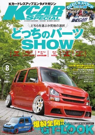 K CAR SPECIAL 2016年8月号