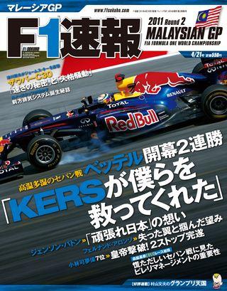2011 Rd02 マレーシアGP号