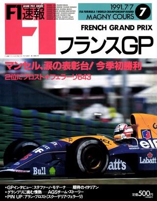 1991 Rd07 フランスGP号