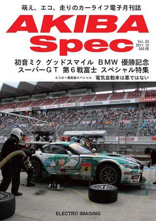 Vol.23 2011年10月号