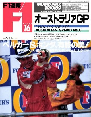 1992 Rd16 オーストラリアGP号
