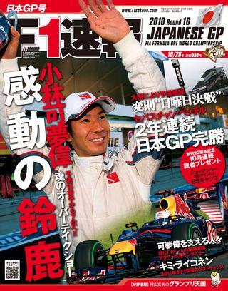 2010 Rd16 日本GP号