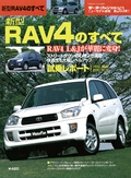 第263弾 新型RAV4のすべて