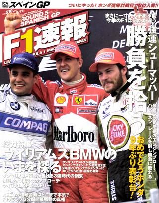 2001 Rd05 スペインGP号