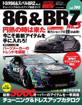 HYPER REV Vol.190 トヨタ86&スバルBRZ No.5