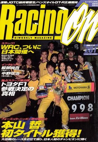 Racing on(レーシングオン) No.281