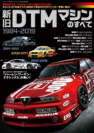 モータースポーツ誌MOOK 新旧DTMマシンのすべて