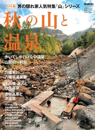 ベストシリーズ 秋の山と温泉