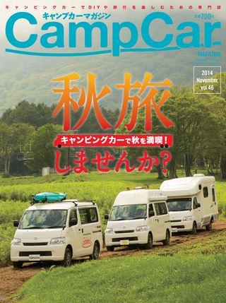 2014年11月号 Vol.46