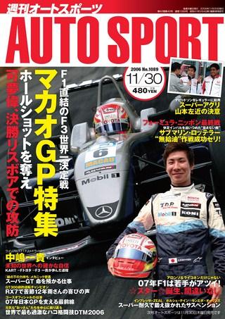 No.1089 2006年11月30日号