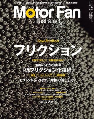 Motor Fan illustrated(モーターファンイラストレーテッド) Vol.149