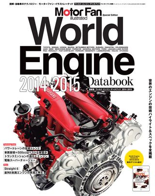 World Engine Databook 2014 to 2015