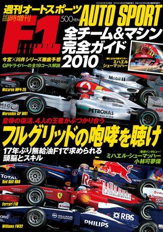 F1全チーム&マシン完全ガイド 2010