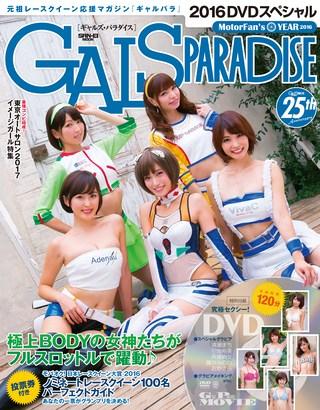 GALS PARADISE(ギャルズパラダイス) 2016 スペシャル