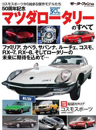ニューモデル速報 歴代シリーズ 50周年記念マツダロータリーのすべて