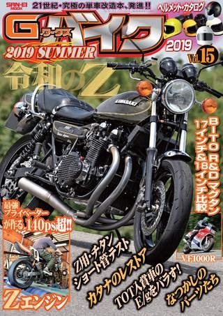 G-ワークス バイク Vol.15