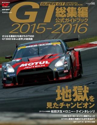 2015-2016 総集編