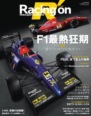 Racing on(レーシングオン) No.496