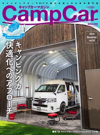 キャンプカーマガジン Vol.59 2016 November