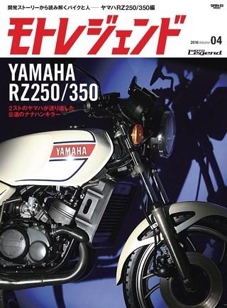 Vol.4 ヤマハRZ250/350編