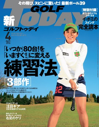 GOLF TODAY 2016年4月号 No.526