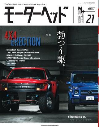 モーターヘッド Vol.21