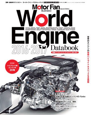 Motor Fan illustrated特別編集 World Engine Databook 2016 to 2017