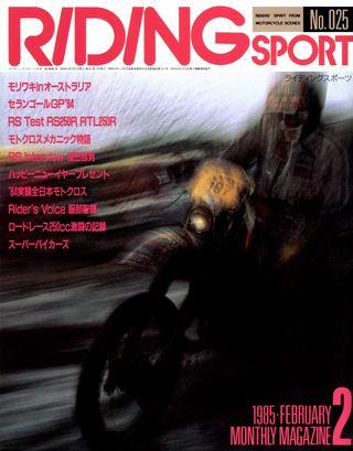 1985年2月号 No.25