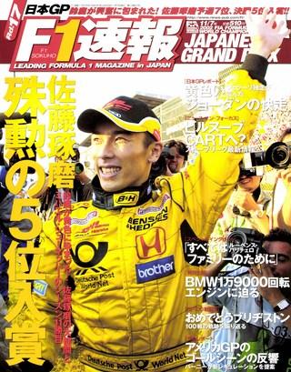 2002 Rd17 日本GP号
