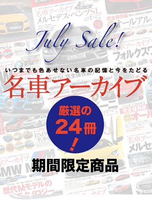 【期間限定】名車アーカイブSET[全24冊]