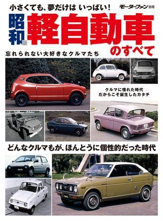 昭和版 軽自動車のすべて