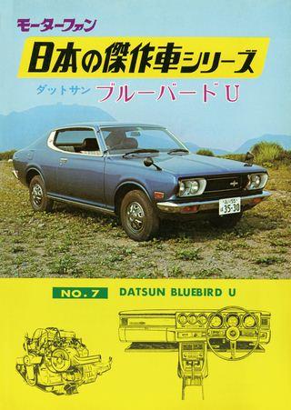 日本の傑作車シリーズ【第7集】ダットサン・ブルーバードU