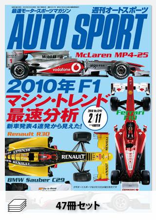 セット 2010年オートスポーツ[47冊]セット