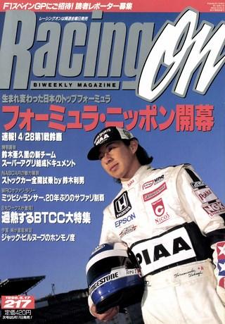 Racing on(レーシングオン) No.217