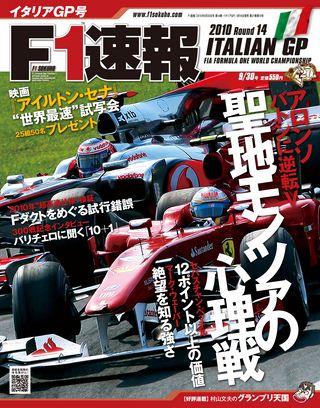 F1速報2010 Rd14 イタリアGP号