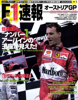 F1速報1999 Rd09 オーストリアGP号