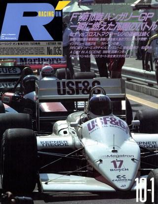 Racing on(レーシングオン) No.035